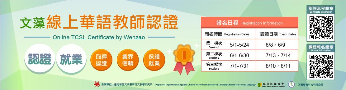 文藻線上華語教師認證(另開新視窗)