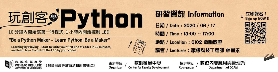 歡迎參加2020/06/17「玩創客學Python工作坊」!(另開新視窗)