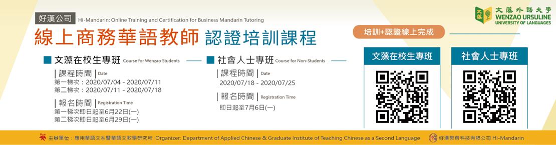 好漢公司線上商務華語教師認證培訓課程(另開新視窗)