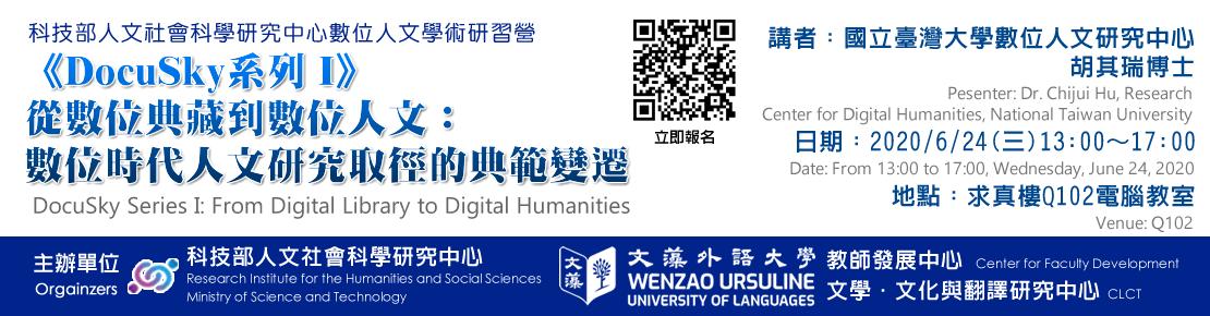 《DocuSky系列 I》從數位典藏到數位人文:數位時代人文研究取徑的典範變遷(另開新視窗)