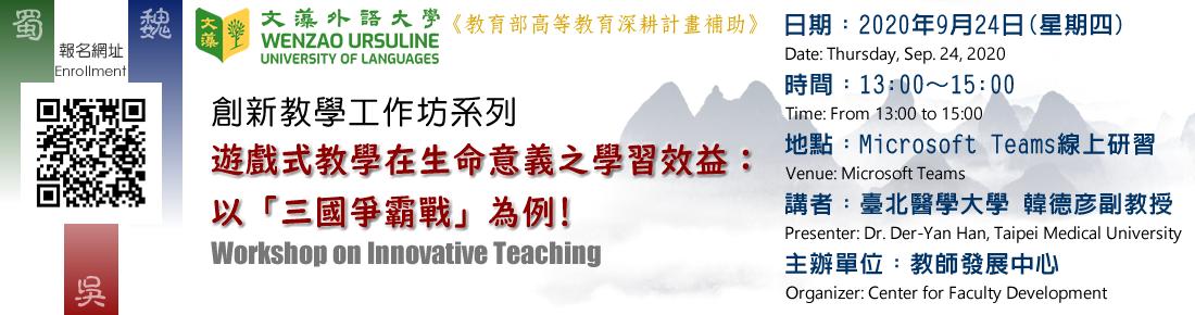 創新教學工作坊(遊戲式教學在生命意義之學習效益─以「三國爭霸戰」為例!(另開新視窗)