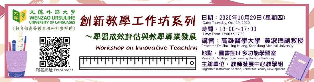歡迎報名參加2020/10/29【創新教學工作坊系列】學習成效評估與教學專業發展!(另開新視窗)