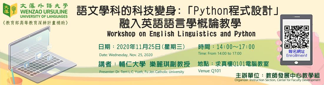 歡迎報名參加2020/11/25運算思維融入教學研習系列第二場:「語文學科的科技變身:「Python程式設計」融入英語語言學概論教學(另開新視窗)