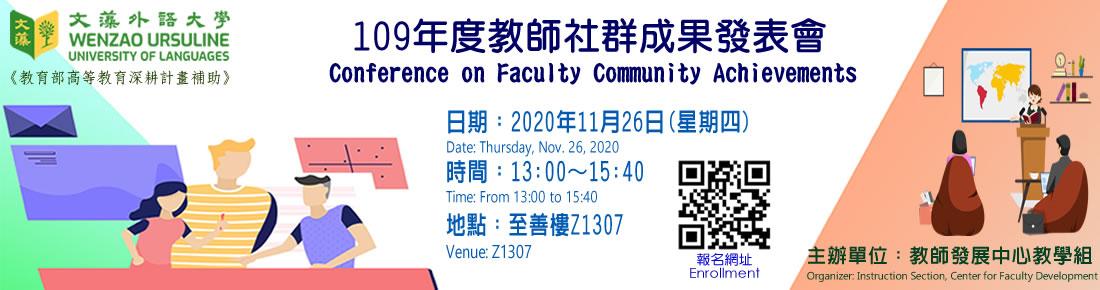 歡迎參加2020/11/26 109年度教師社群成果發表會(另開新視窗)