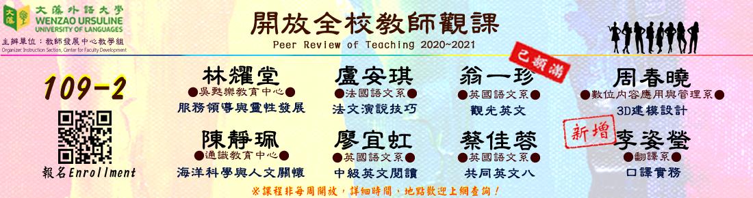 歡迎參加109-2教師同儕觀課! Welcome to join Peer Review of Teaching 2020~2021!(另開新視窗)