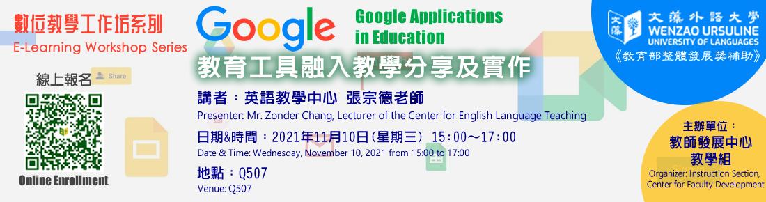 Google教育工具融入教學分享及實作工作坊(另開新視窗)