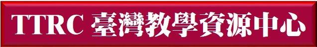 臺灣教學資源中心